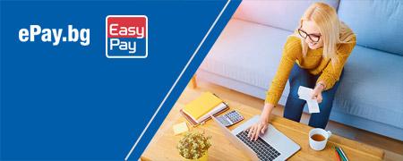 ePay.bg & Easypay