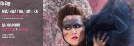 Милица Гладнишка и Михаил Йосифов Секстет: Да хвърлим операта в джаза