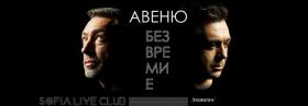 АВЕНЮ - концерт БЕЗВЕМИЕ