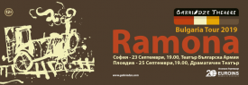 Рамона-Театър Габриадзе