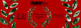 Кино-литературен фестивал CineLibri 2021