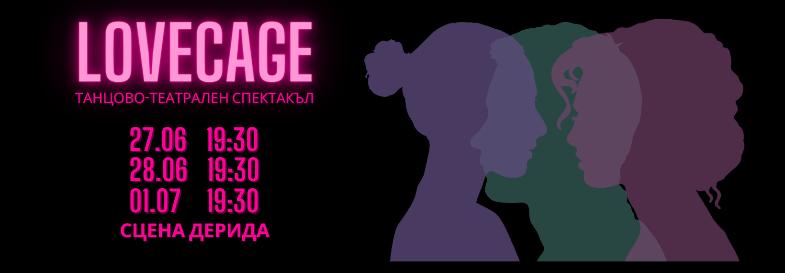 LOVECAGE | Танцово-театрален спектакъл | ПРЕМИЕРА