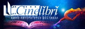 Кино-литературен фестивал CineLibri 2019