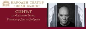 СИНЪТ - ГОЛЯМА СЦЕНА