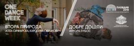 ONE DANCE WEEK: ФОКУС ПОЛША