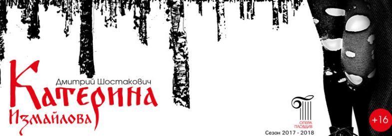 КАТЕРИНА ИЗМАЙЛОВА / KATERINA IZMAILOVA