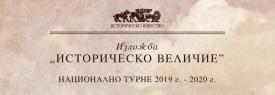 """Изложба """"Историческо величие"""" - гр. Шумен"""