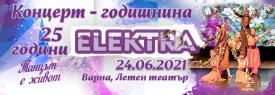 Концерт 25 години Електра