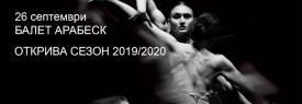 БАЛЕТНА ГАЛА -балет Арабеск