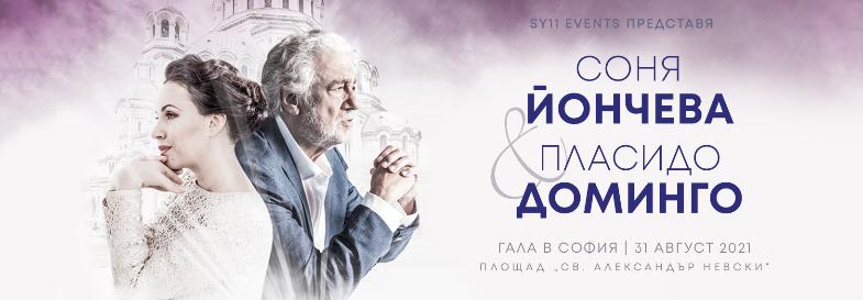 Гала в София на Соня Йончева и Пласидо Доминго