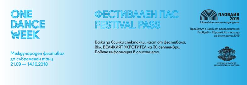 ONE DANCE WEEK (21.09 – 14.10) Фестивален пас