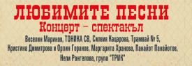 ЛЮБИМИТЕ ПЕСНИ - КОНЦЕРТ СПЕКТАКЪЛ
