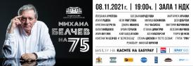 МИХАИЛ БЕЛЧЕВ на 75 - Юбилеен Концерт в Зала 1 на НДК