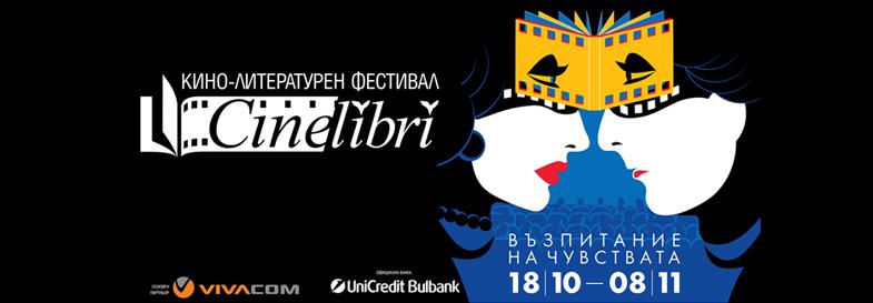 Кино-литературен фестивал Синелибри 2020