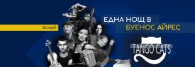 Една нощ в Буенос Айрес - Sofia Tango Festival pre-concert