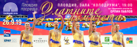 Пловдив посреща Златните Момичета