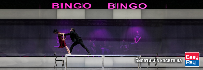 The Bingo Project - Балет Арабеск
