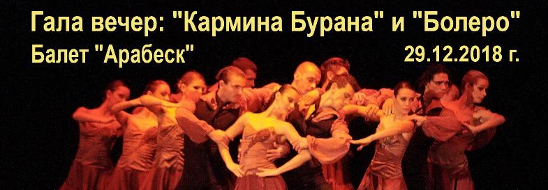 ГАЛА ВЕЧЕР- Кармина Бурана Болеро Арабеск