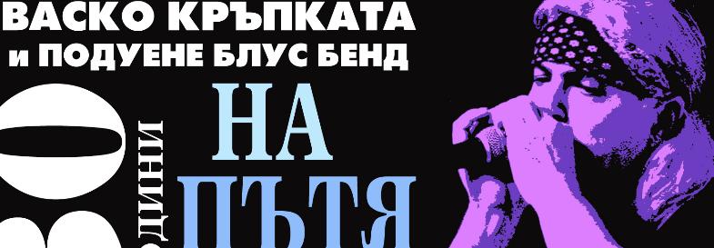 Концерт Васко Кръпката и ПББ 30 години на пътя