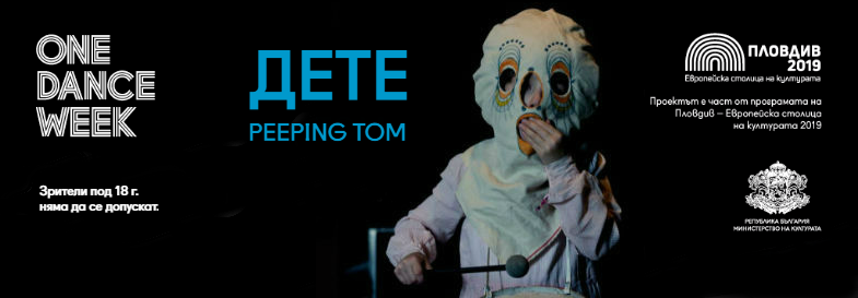 ONE DANCE WEEK: ДЕТЕ (Peeping Tom)
