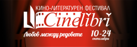 Кино-литературен фестивал CineLibri 2018