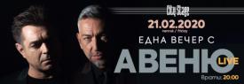 ЕДНА ВЕЧЕР С АВЕНЮ