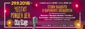 LIVE: Една година City Stage