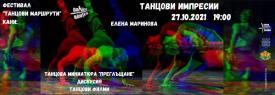 Танцови импресии - Елена Маринова, фестивал Танцови маршрути