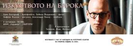 """XIV фестивал """"Изкуството на барока"""" - откриващ концерт"""