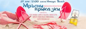 Мръсни приказки в Аmaya Beach Бургас