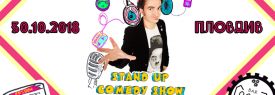 #НИКИГОВОРИ за Музика ! Stand UP Comedy Show ;)