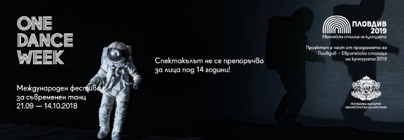 ONE DANCE WEEK: Димитрис Папайоану (Гърция) ВЕЛИКИЯТ УКРОТИТЕЛ