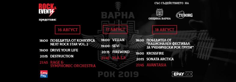 Varna Rock Fest