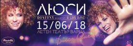 Люси Дяковска-Концерт Disco Queen