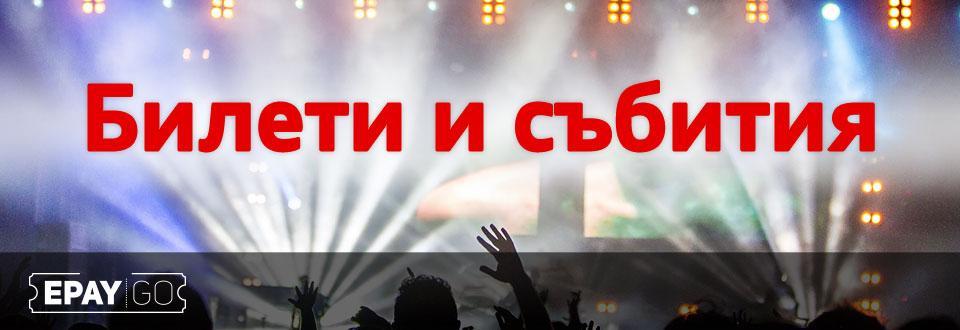EPAY GO Билети и събития