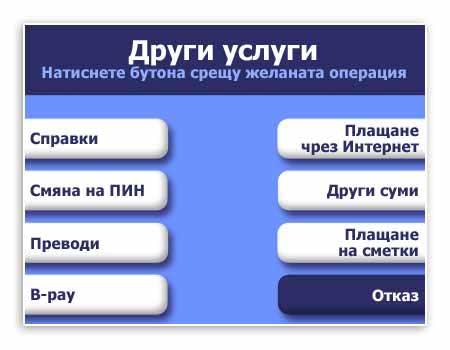 2) Посетете банкомат и от менюто му изберете Други услуги > B-Pay