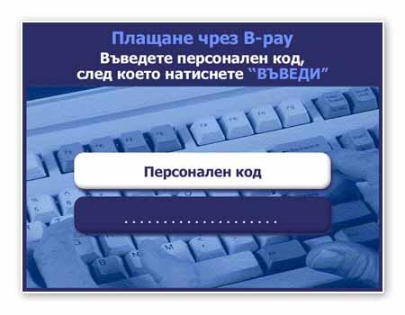 Въведете КОД-ЗА-ПЛАЩАНЕ (IDN)